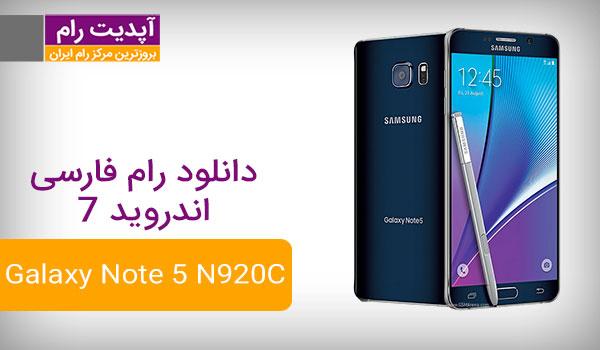 دانلود رام فارسی سامسونگ Galaxy Note 5 N920C اندروید 7 - رام سامسونگ