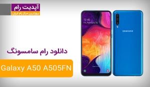 دانلود رام سامسونگ Galaxy A50 A505FN اندروید 9