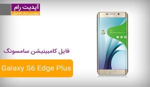 دانلود فایل کامبینیشن سامسونگ Galaxy S6 Edge Plus