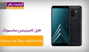 دانلود فایل کامبینیشن سامسونگ Galaxy A6 Plus A605FN-DS