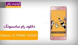 رام فارسی سامسونگ Galaxy J2 PRIME G532G اندروید 6