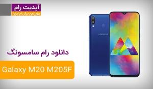 دانلود رام فارسی سامسونگ Galaxy M20 M205F اندروید 8.1.0