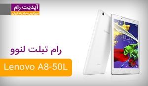 دانلود رام فارسی تبلت لنوو Lenovo A8-50L اندروید 5.1.1
