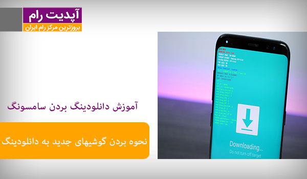 نحوه بردن به حالت دانلودینگ (Downloading) گوشیهای جدید سامسونگ