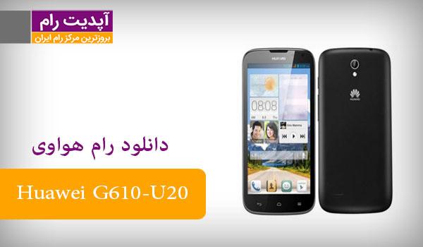 دانلود رام فارسی هواوی G610-U20 اندروید 4.2.1