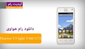 دانلود رام فارسی هواوی Y3 light Y360 U72 اندروید 4.4.2