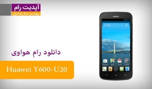 دانلود رام فارسی هواوی Y600-U20 اندروید 4.2.2